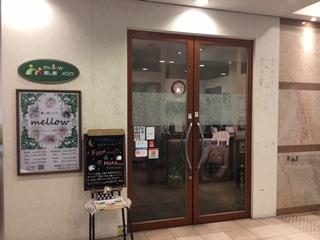 リラクゼーションサロン 癒し館メロウ平尾店
