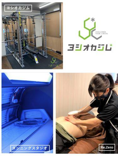 ヨシオカジム前原店 / 痩身エステサロン Re.Zero / ヨシオカ タンニングスタジオ