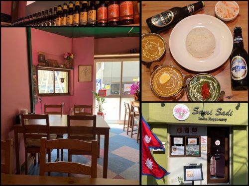 SamiSadi Restaurant & Bar(サミサディ レストラン アンド バー)