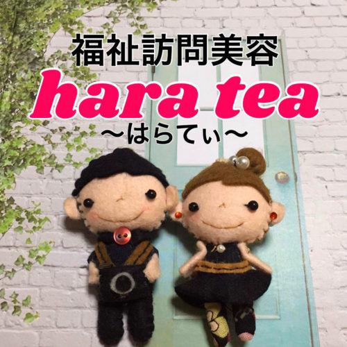 福祉訪問美容 hara tea